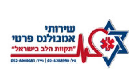"""""""תקוות הלב בישראל"""" שירותי אמבולנס פרטי"""